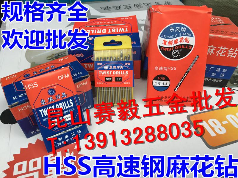 Công cụ cắt Dongfeng Nhà máy khoan Dongfeng Twist tốc độ cao Thép thẳng thẳng khoan Twist Twist Gỗ, sắt, nhôm 7.5mm