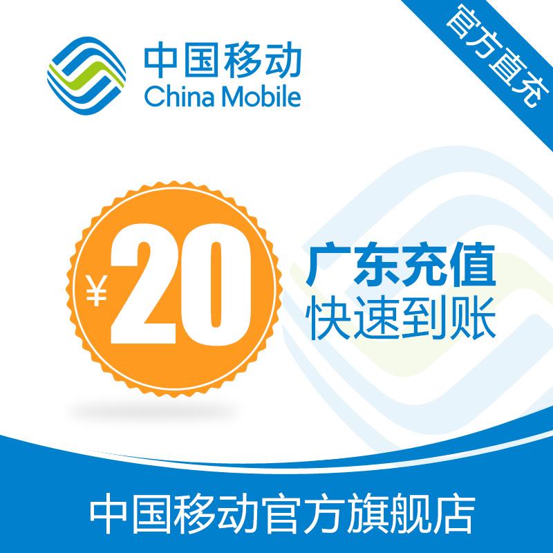 Гуандун мобильный мобильный телефон звонки заряжать значение 20 юань быстро заряжать прямое обвинение 24 час автоматическая заряжать быстро для проводка