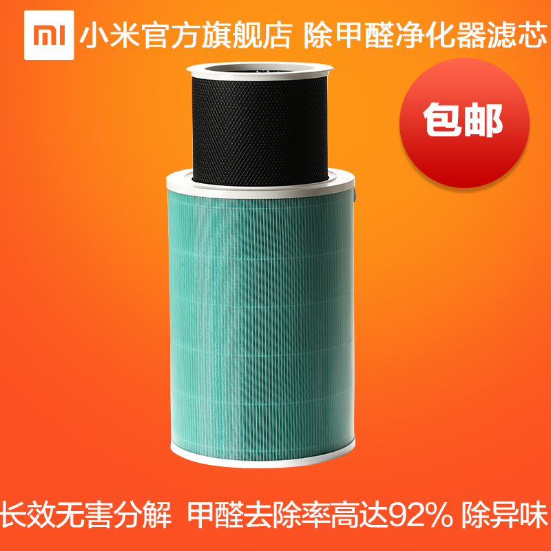 Little Mimi Home Air Purifier filters in addition to formaldehyde-enhanced version of millet's official flagship original genuine