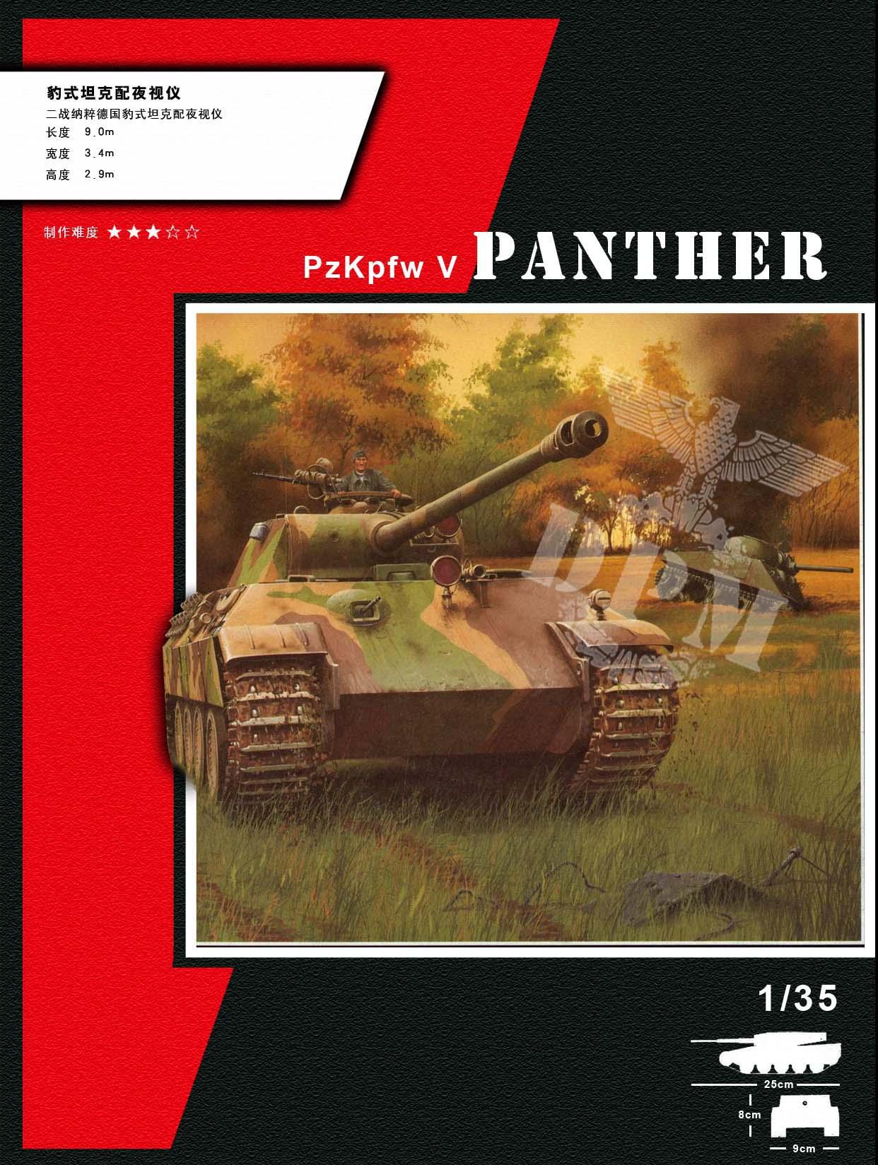 Không. Ⅴ Xe tăng kiểu Leopard G [có cấu trúc bên trong] 1:72 1:35 1:16 phiên bản in Mô hình giấy DPM - Mô hình giấy