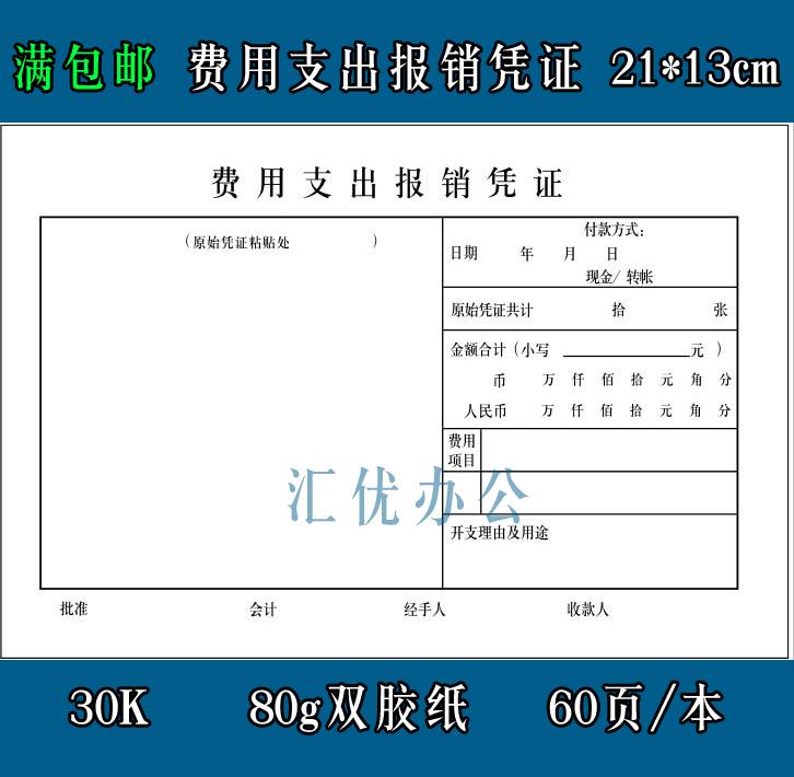 费用支出报销单_求一份费用报销单的明细支出表格