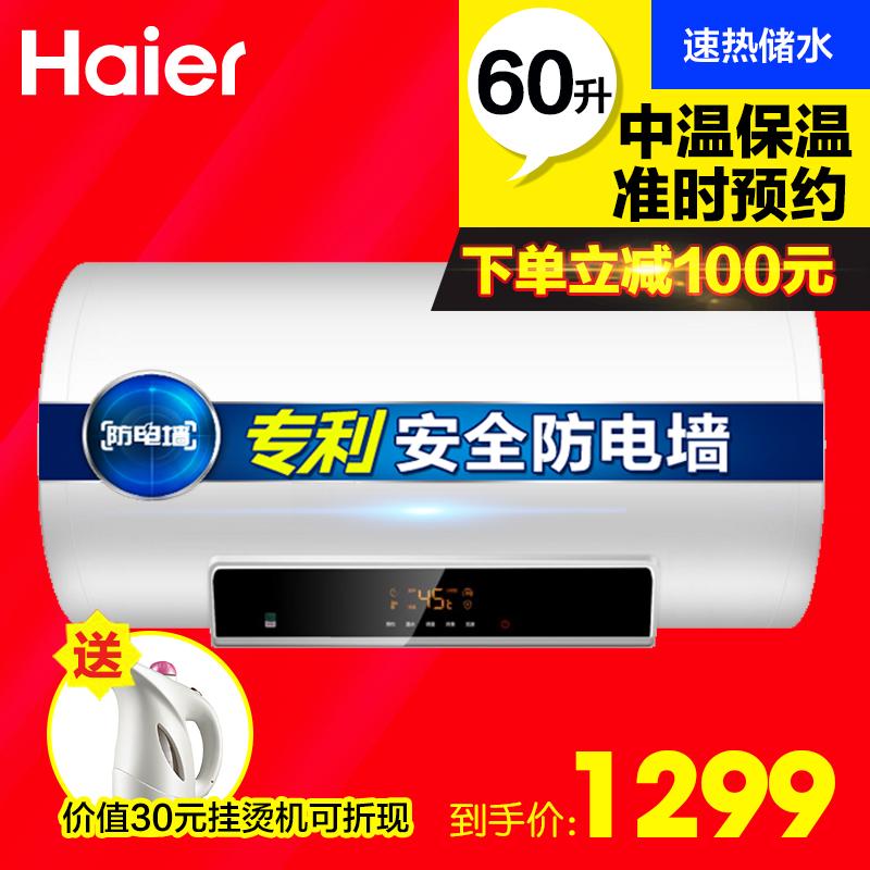 Haier/海尔EC6002-MC5电热水器家用遥控 式60升壁挂式