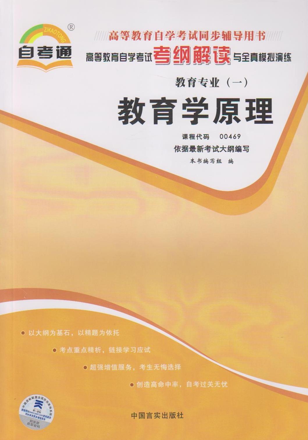 自考通 辅导书 0469 00469 教育学原理 考纲解读 现货正版 致良知