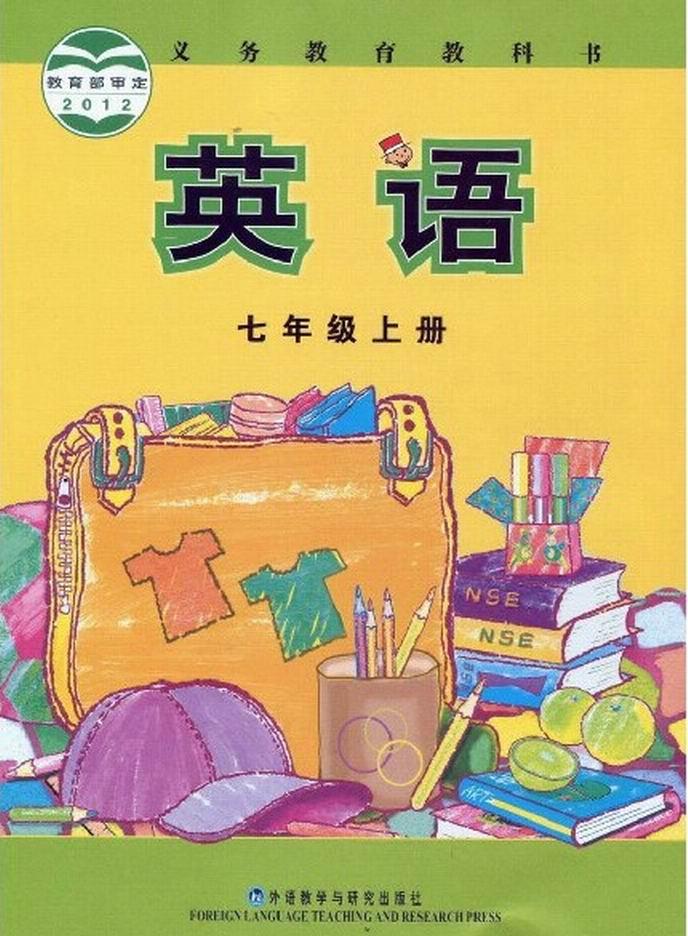 七年级上册英语课本外研版
