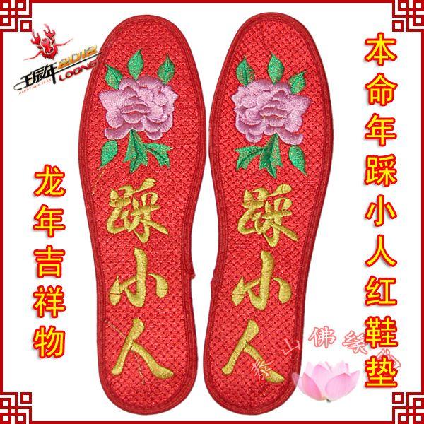 开光本命年踩小人红鞋垫男女款 好运气 一生平安 ...