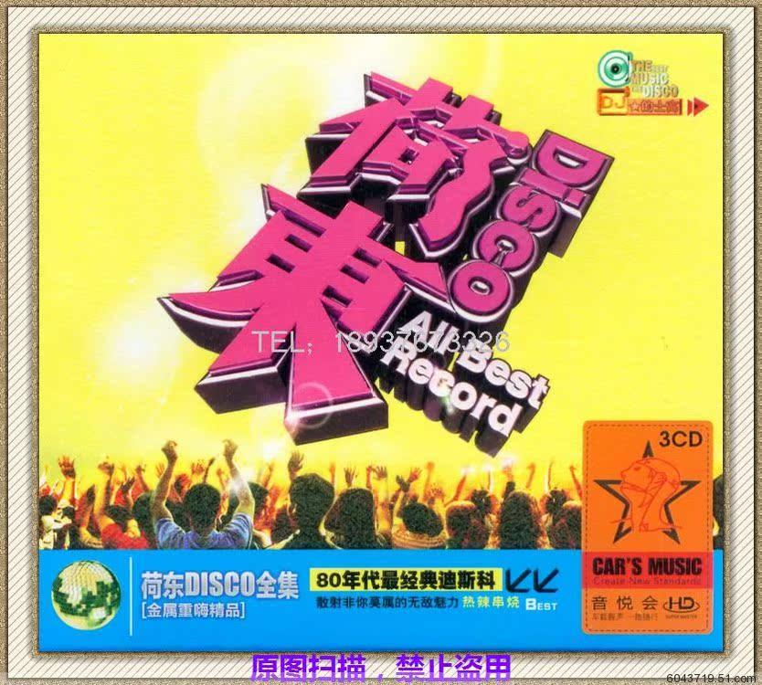 荷东的士高全集mp3_荷东DISCO全集 重金属嗨曲舞曲 正版车载CD经典英文的士高 劲爆DJ