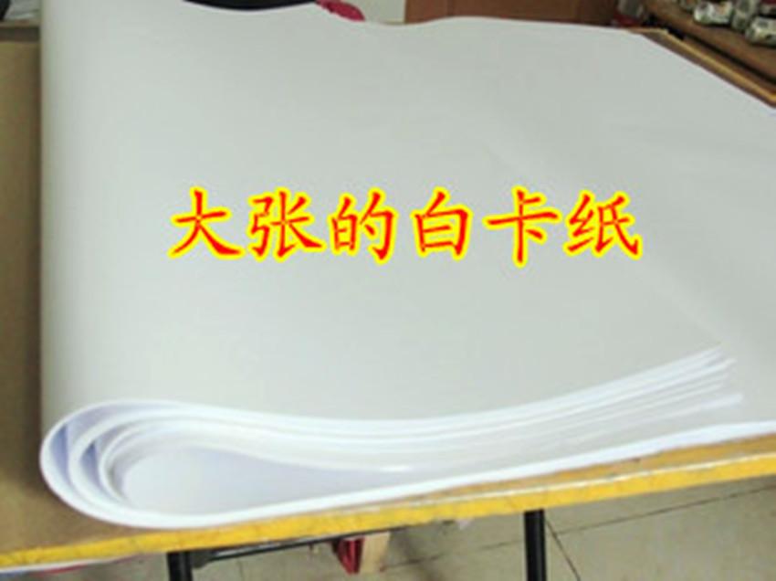 大张白纸 大白纸全开 80克白纸