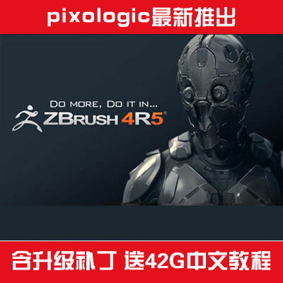 Zbrush 4r4 activation code