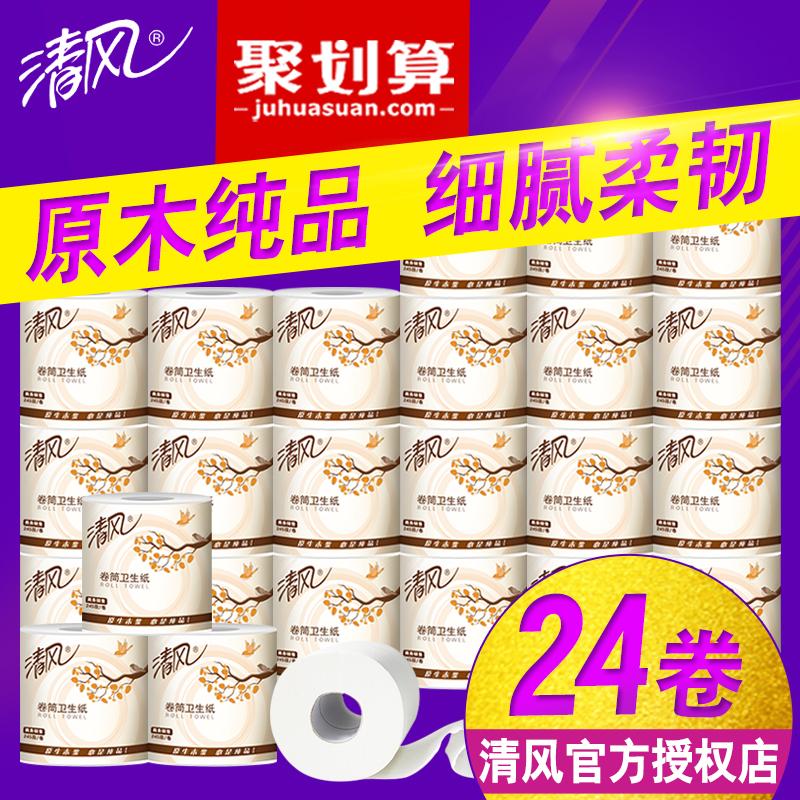 清风卷纸原木有芯厕纸手纸家用纸巾批发卷筒纸卫生纸3层24卷