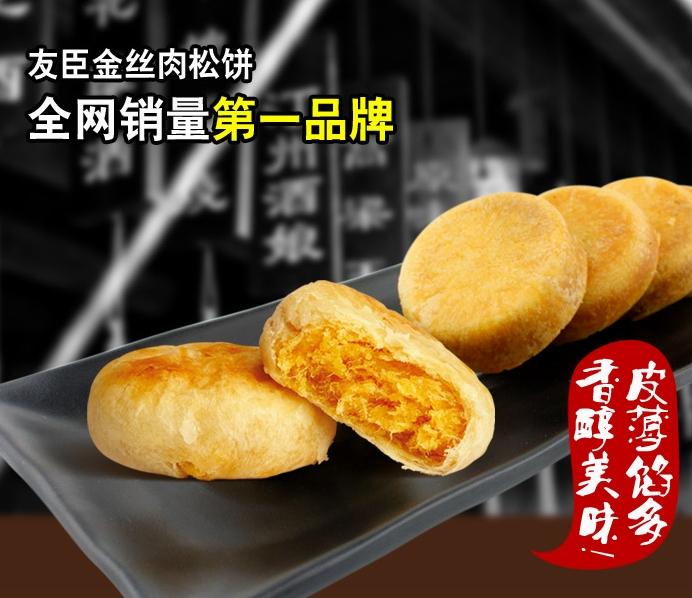 金丝春笋饼_友臣社区肉松肉丝饼_友臣金丝肉金丝肉丝计划图片