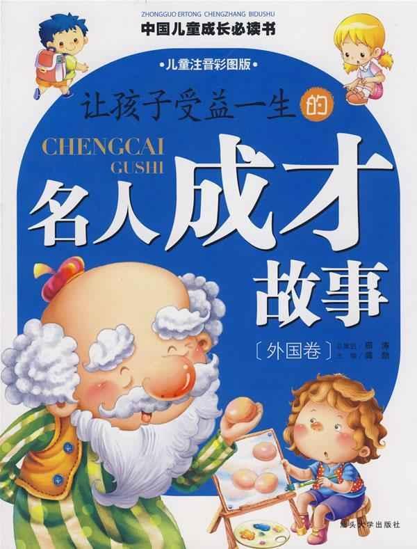 中国古代名人故事 中外名人故事