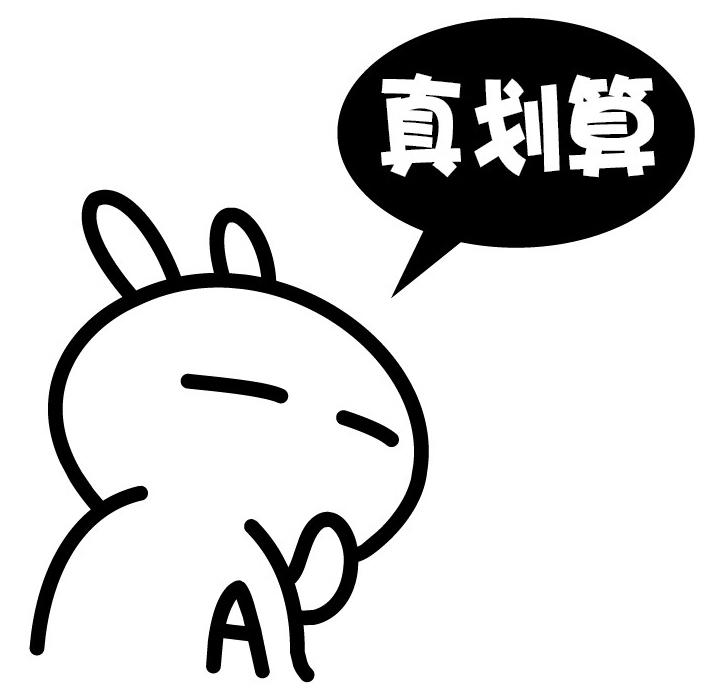 兔斯基符号兔基斯流行兔全套兔热转印表情可爱的烫画表情大