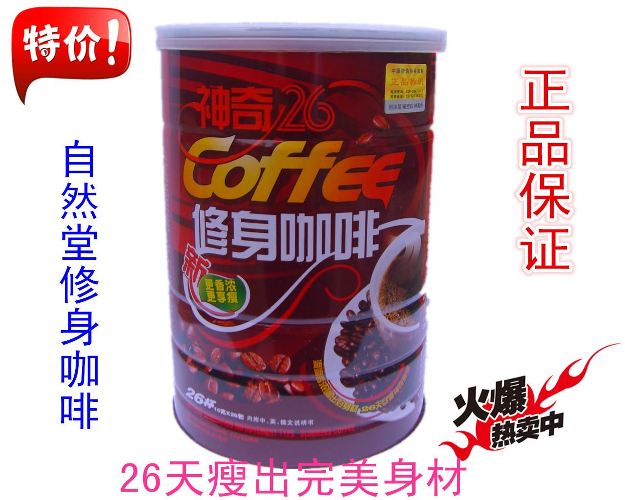 神奇26修身咖啡_26修身咖啡 减肥咖啡 瘦身咖啡 厂家直销 正品保证