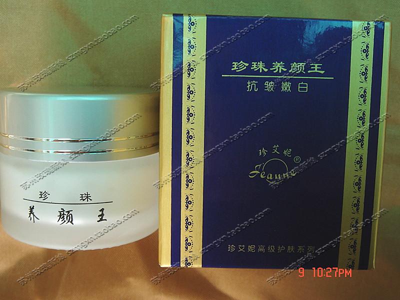 珍艾妮 新一代珍珠养颜王 抗皱嫩白霜 专柜正品 直销 ...