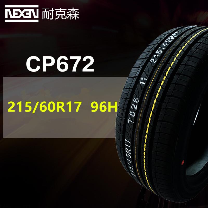 耐克森轮胎215/60R17 起亚KX3 奔腾 逍客 宝骏560 瑞虎 指南者