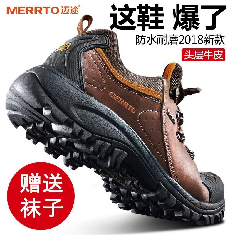 迈途春夏季防水登山鞋头层牛皮男女越野户外鞋耐磨防滑透气徒步鞋