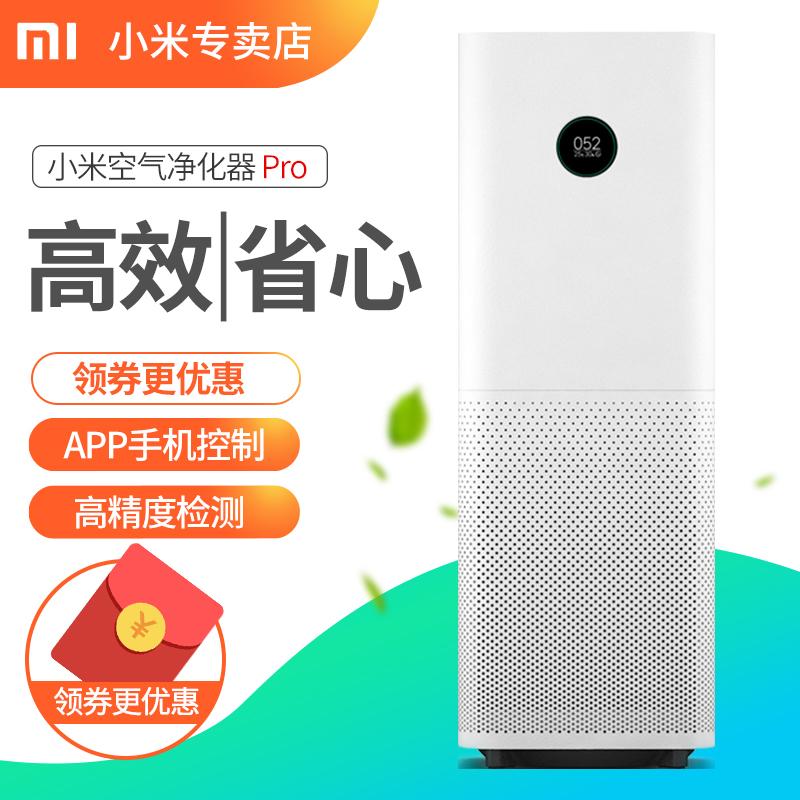 小米空气净化器pro 净化器2代家用卧室办公室杀菌除甲醛雾霾PM2.5