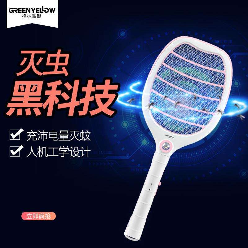 格林盈璐电蚊拍充电式强力锂电池灭蚊拍电苍蝇拍打蚊子苍蝇拍大号