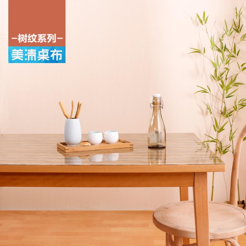 日式餐桌垫台布pvc纯色不透明软玻璃防水防烫复古木纹桌布树皮纹