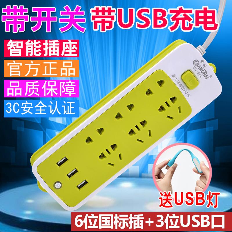 常耐多功能插线板插座排插带USB充电拖线板插板接线板安全插排