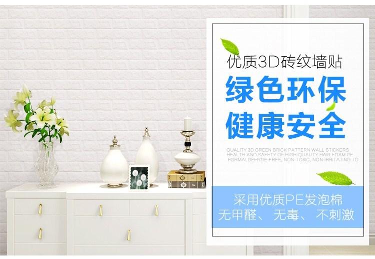 立体墙贴3d砖纹防潮遮丑自粘创意客厅卧室电视墙背景装饰贴纸防水