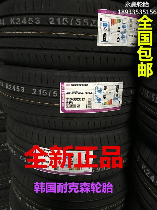 耐克森轮胎215/55R17 205/215/225/235/45 55 60R17起亚K5 索纳塔