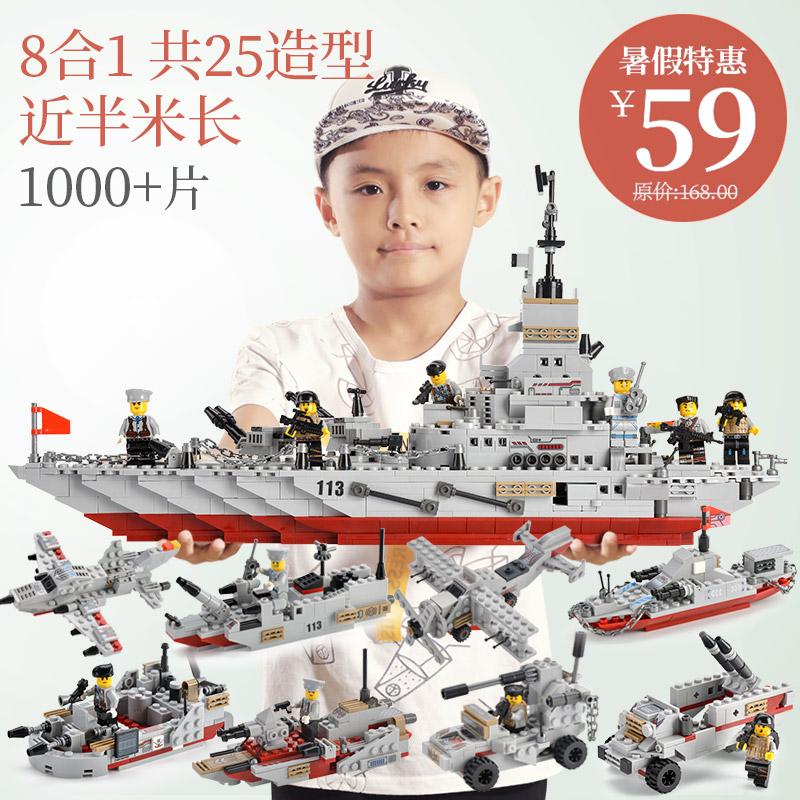 兼容乐高积木男孩子军事航母3儿童6益智力7拼装玩具8-10周岁礼物