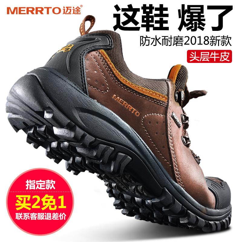 迈途防水登山鞋男鞋 头层牛皮男女户外鞋 耐磨防滑透气运动徒步鞋