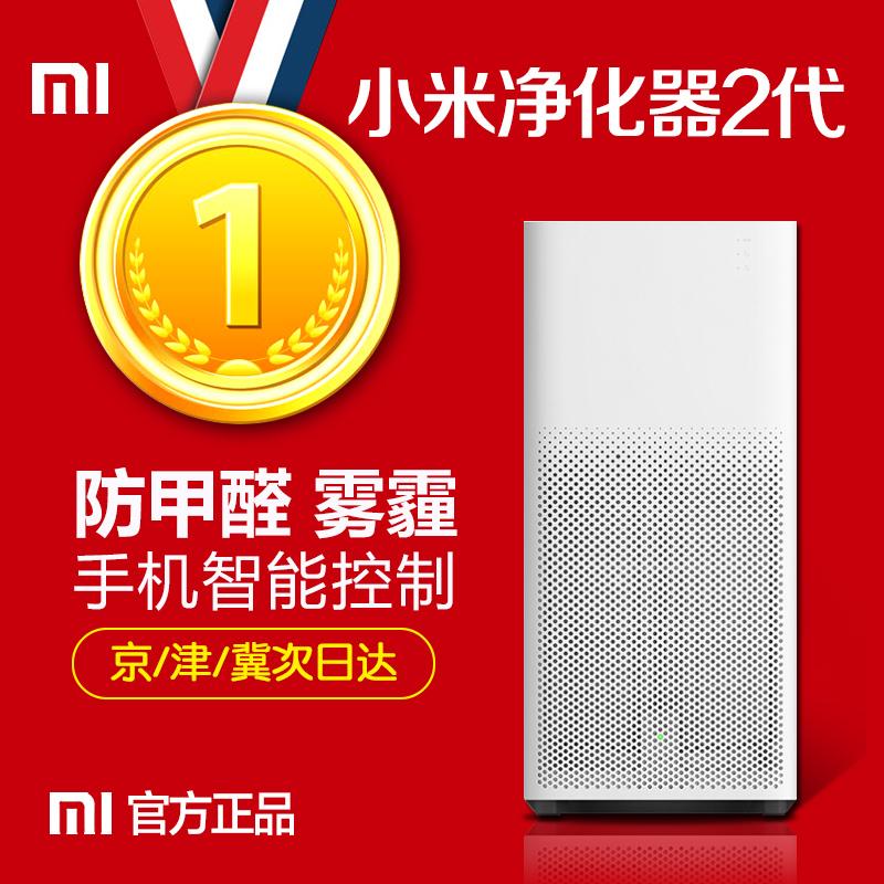 现货正品小米空气净化器2代 小米净化器pro家用净化PM2.5甲醛MAX