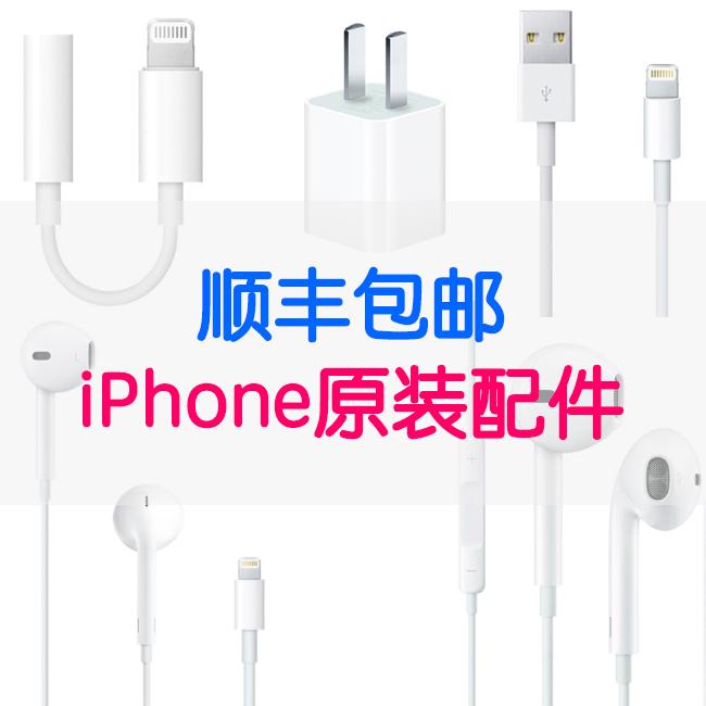 苹果原装手机拆机配件iPhone6Plus/7/8/X数据线充电器头耳机转换