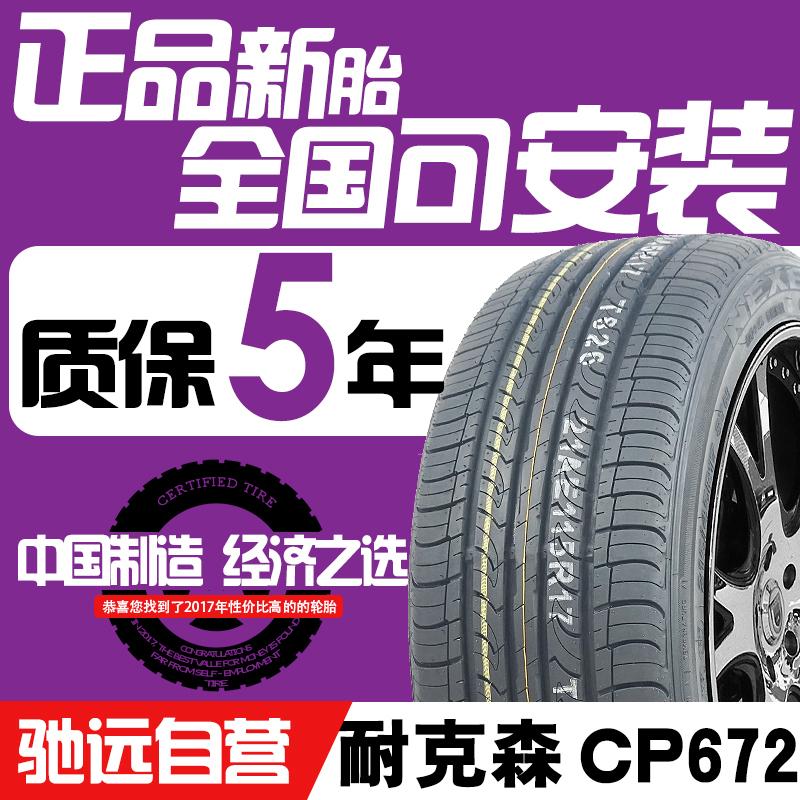 耐克森轮胎 205/55R16 CP672 适配福瑞迪领动起亚K3佳乐现代朗动