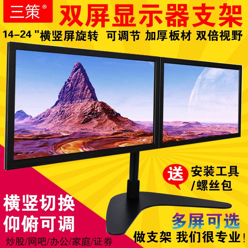 三策17-27寸电脑显示器支架双屏桌面自由升降旋转支架三星联想AOC