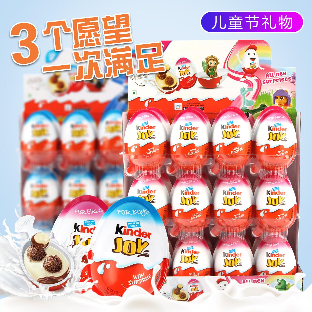 健达奇趣蛋巧克力女孩男孩版进口出奇蛋24个玩具建达儿童零食礼物