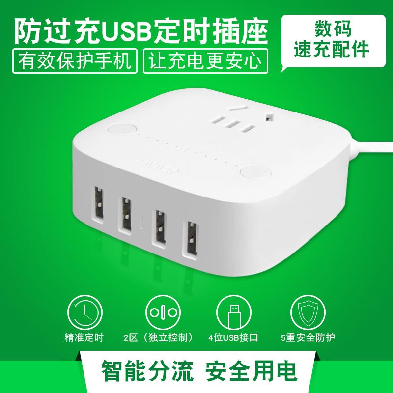 公牛防过充插座带USB智能定时排插多功能插排创意多口充电接线板