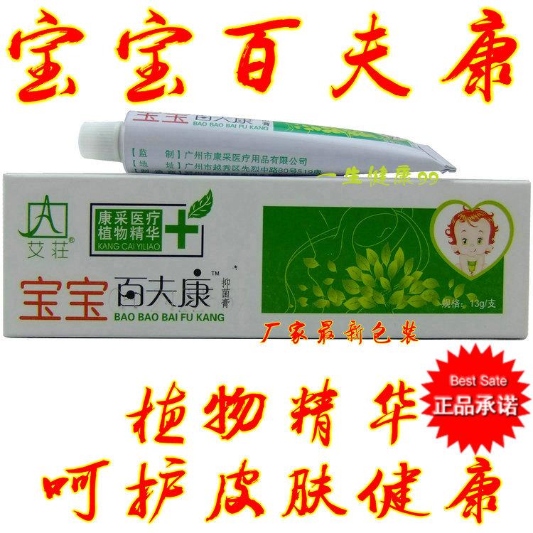 康采宝宝百夫康软膏 婴幼儿专用百肤康 呵护细嫩皮肤健康 2支包邮