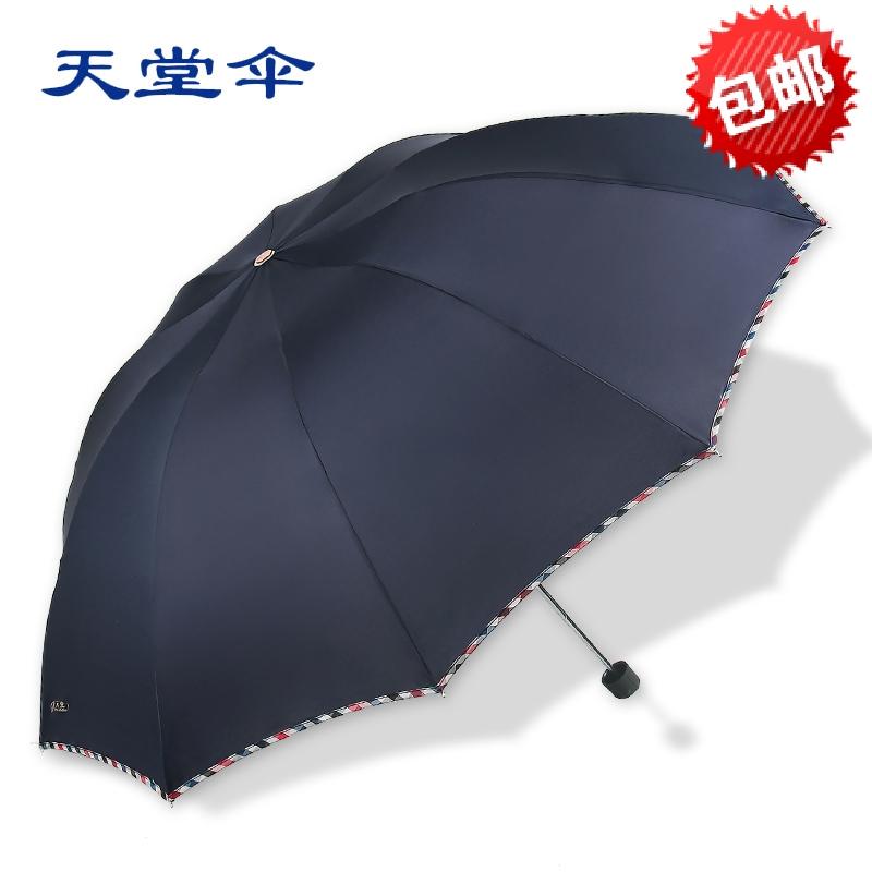 杭州天堂伞正品专卖加固钢骨晴雨伞3311e碰强防紫外线官方旗舰店