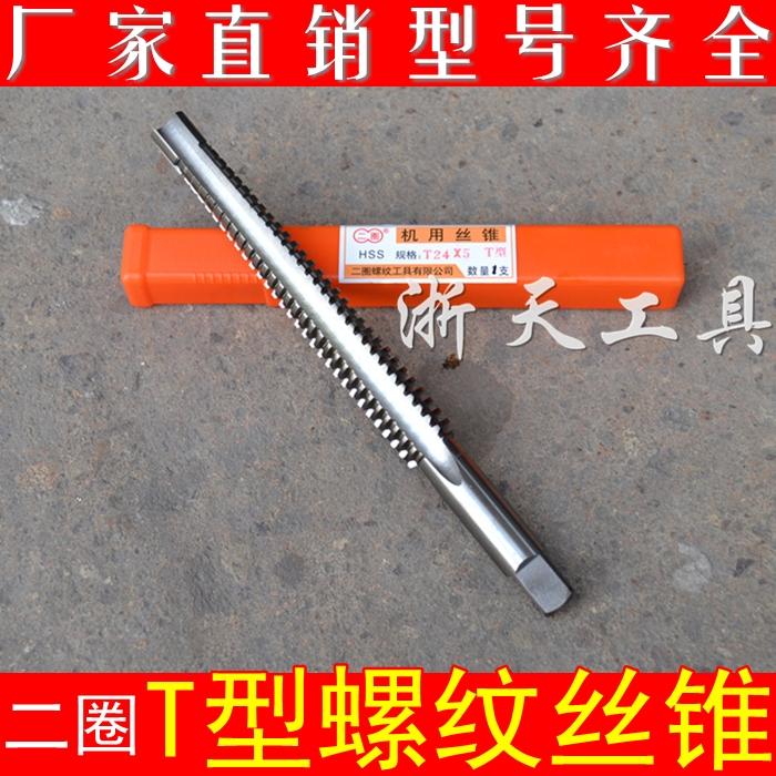 二圈T型梯形螺纹机用丝锥/丝攻TR10/12/14/20/25/30/36/40mm