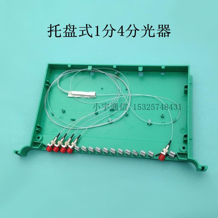 特价 全新电信级1分4托盘式分光器 有线电视FC/APC专用光分路器
