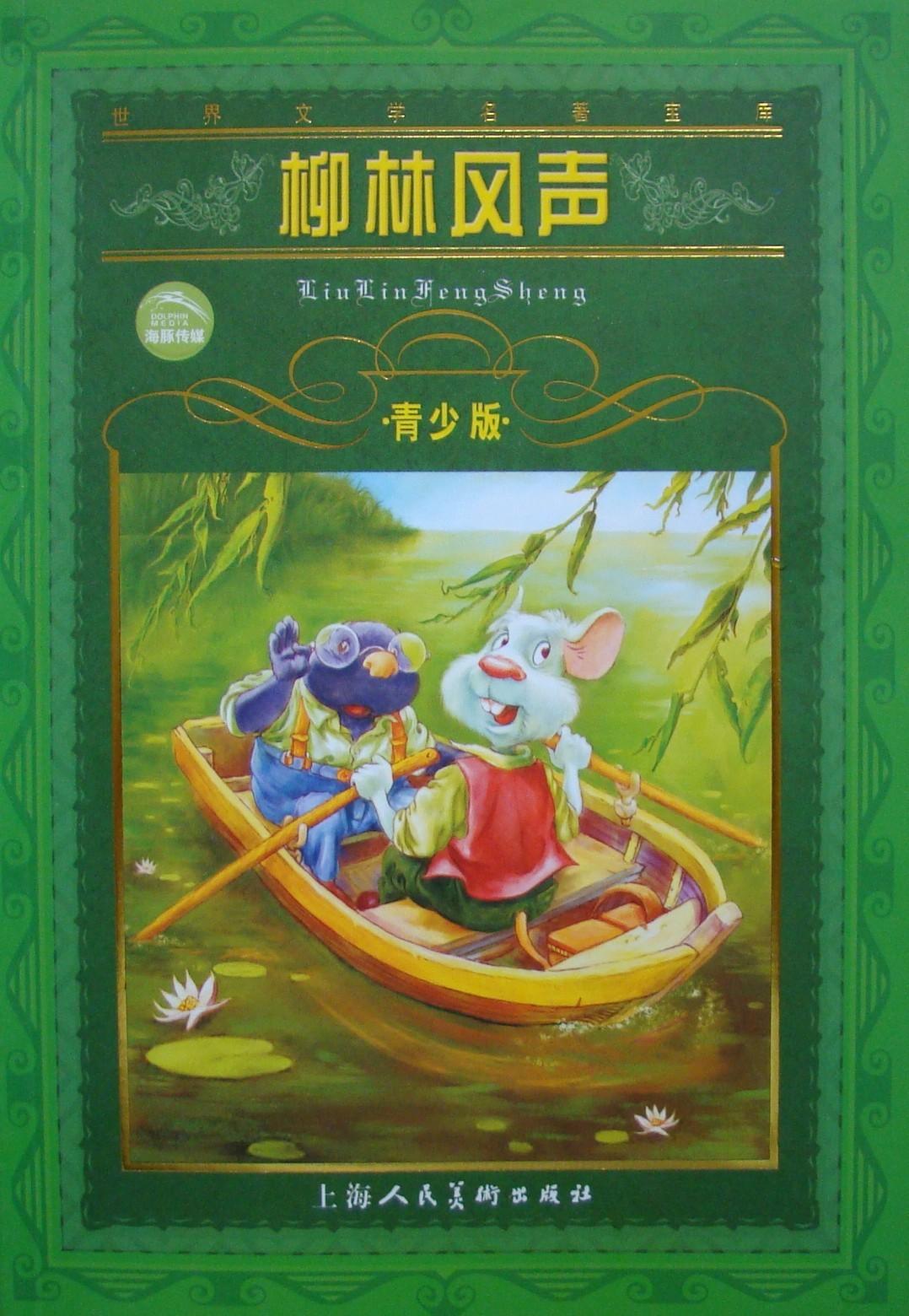 读柳林风声后感_正版《柳林风声》少儿童书籍畅销书 小学生课外书必读物 上海人美