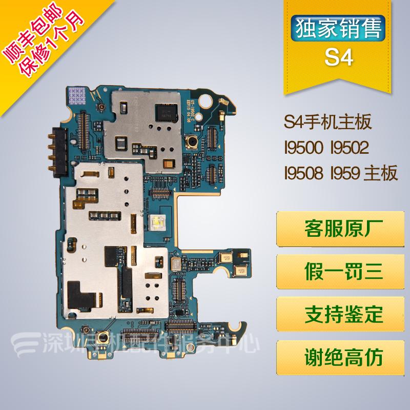 三星s4盖4i9500i9502i9505i959手机原装主板 坏主板置换好主板