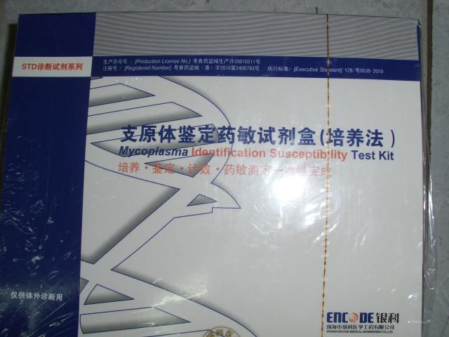 幽门螺杆菌检测试剂_elisa检测试剂盒_强力霉