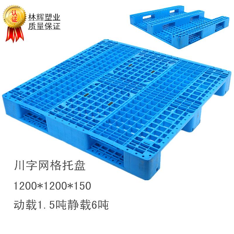 塑料托盘川字托盘 重型货架托盘 1200*1000*150叉车板网格卡板