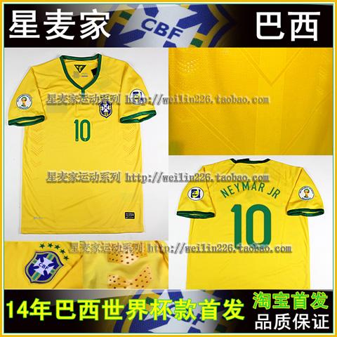 2014巴西世界杯球衣_2014巴西国家队球衣_2