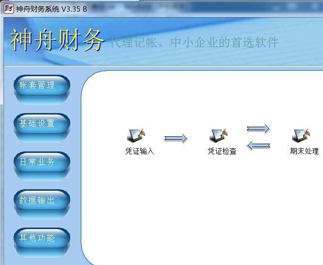 用友小企业财务软件_