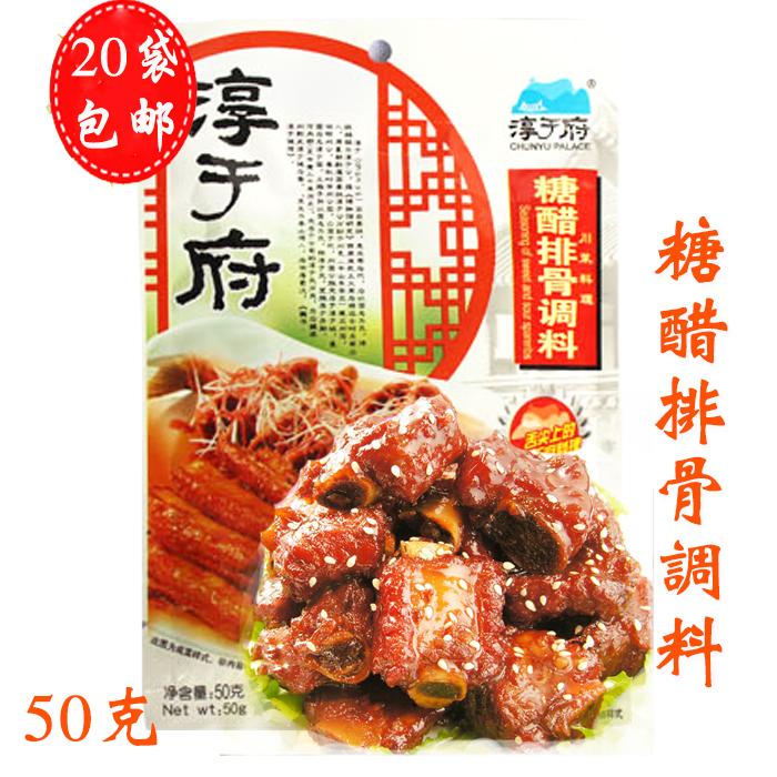 20袋包邮 联席淳于府糖醋排骨调料50g 4小袋可做4份里脊调味料酱