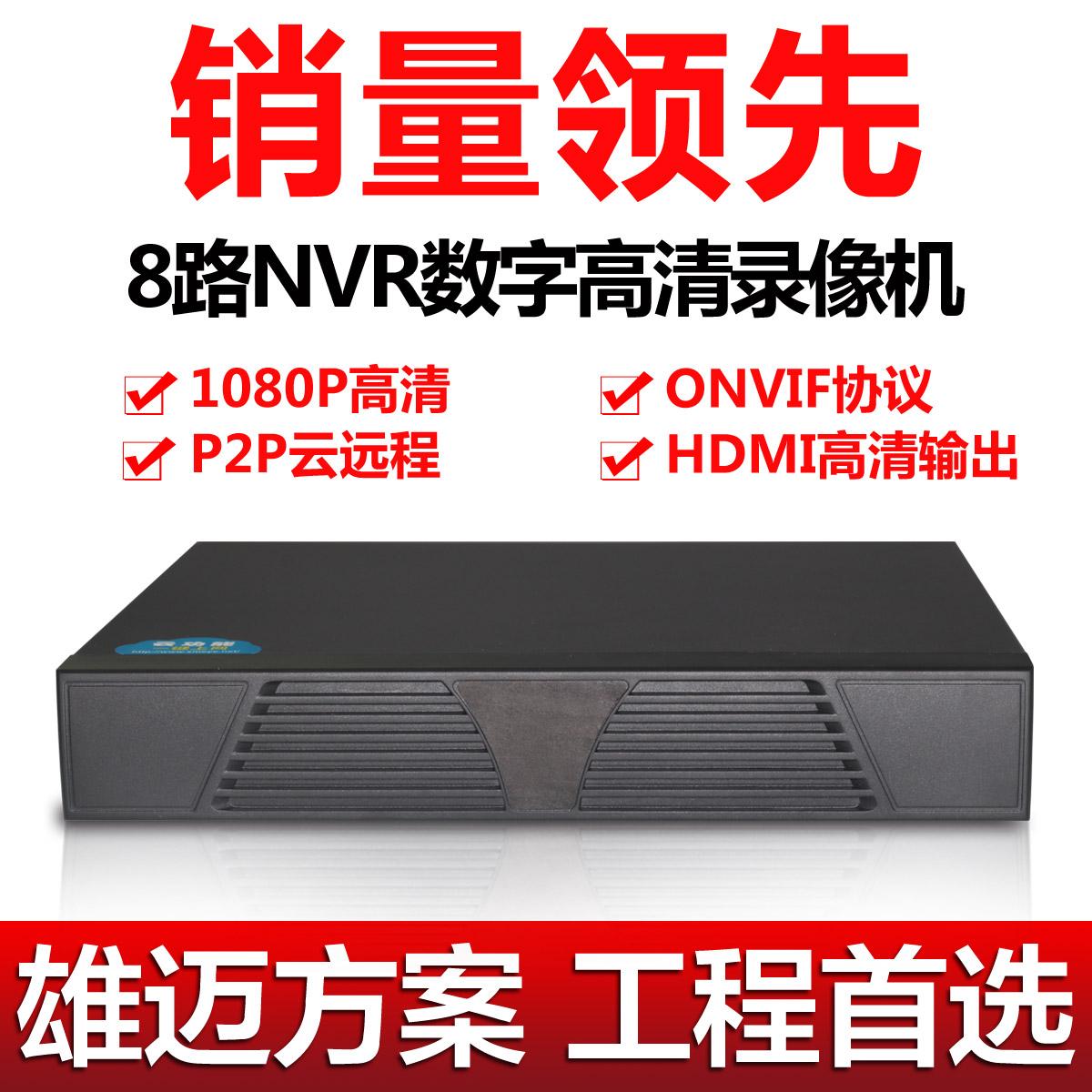 8路NVR数字网络高清硬盘录像机手机云监控雄迈主机720/960/1080P