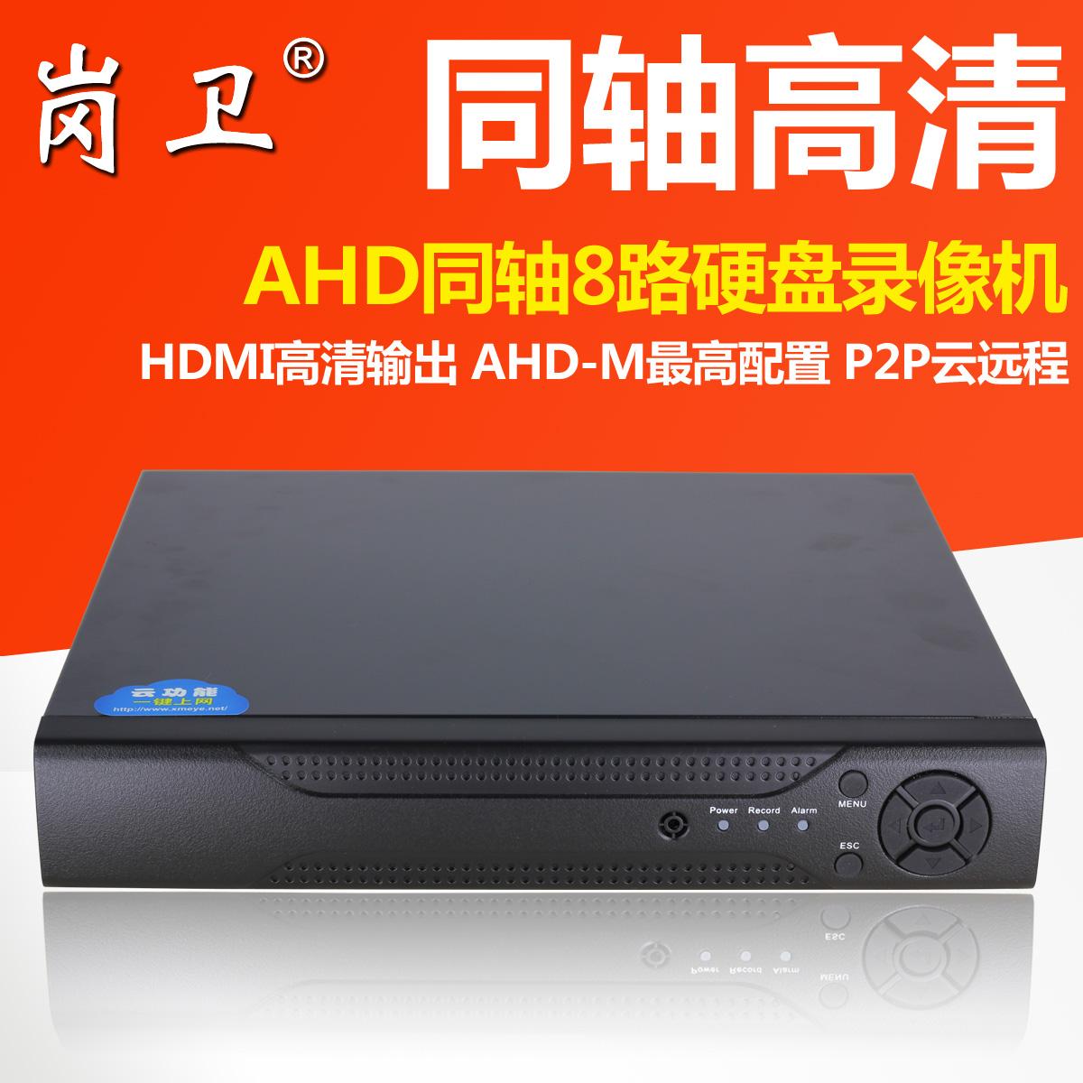 AHD同轴高清硬盘录像机8路监控主机雄迈云电脑手机远程720P最高配