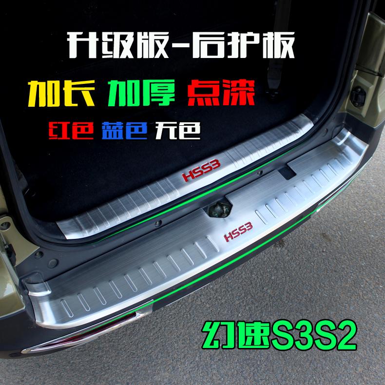 北汽幻速S3S2后护板踏板汽车专用装饰条后杠门槛北汽幻速S3改装