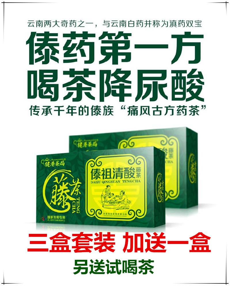 傣祖清酸茶降酸茶 降尿酸尿酸高恢复代谢 傣族古方排酸茶正品3送1