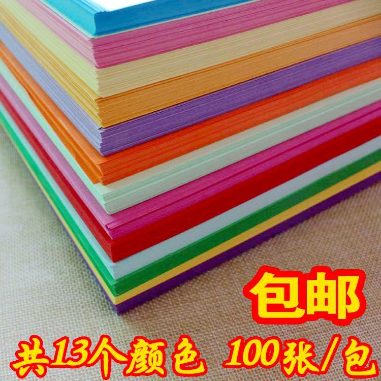 彩色a4打印/纸粉红色复印纸70克a4彩色打印复印纸 折纸100张包邮